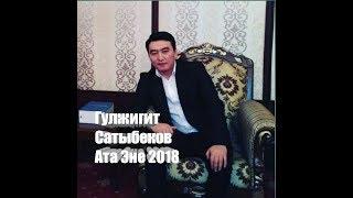 ГУЛЖИГИТ Сатыбеков Ата Эне жаны ыр 2018