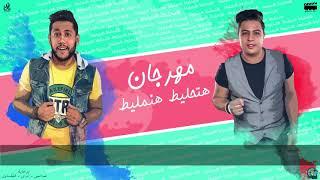 تحميل اغاني الدخلاوية هتحليط هنمليط El Dkhlawya Hat7liat Hanmliat MP3