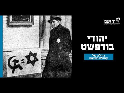 גורלם של יהודי בודפשט בשואה