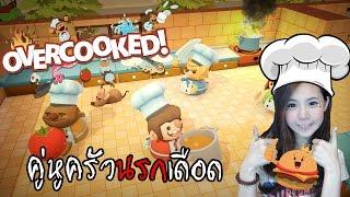 คู่หูครัวนรกเดือด | Overcooked [zbing z.] - dooclip.me