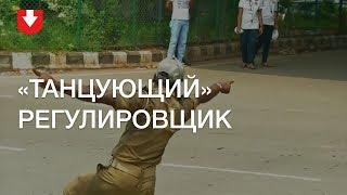 Регулировщик из Индии «танцует» прямо на трассе