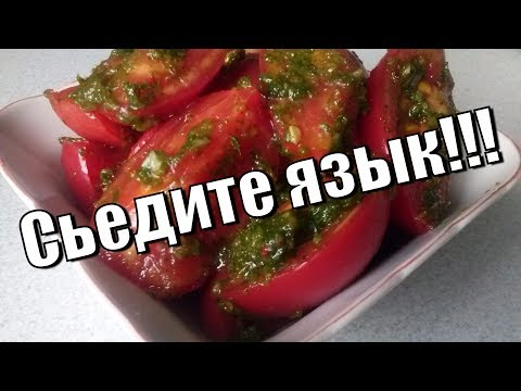Помидоры по-корейски.Язык проглотите!Tomatoes in Korean.