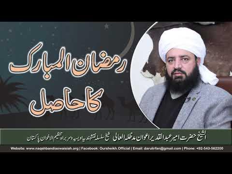 Watch Ramzan ul Mubarak ka Hasil YouTube Video