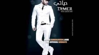 تحميل و مشاهدة تامر حسني ومحسن كريم - عشان خاطري كلمني - جودة جيدة MP3