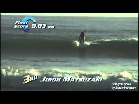 サーフィン大会 2011(まるだしテレビ)part 4