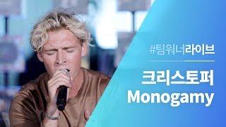 #Team워너 Live : 크리스토퍼 (Christopher)   Monogamy