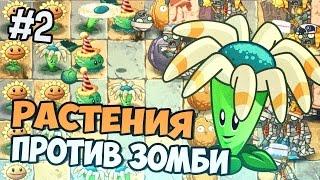 Plants vs. Zombies 2 Прохождение  - Часть 2