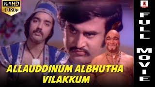 Alavudinum Arbutha Vilakkum Tamil Full Movie | Rajinikanth | Kamal Haasan | IV Sasi | Center Seat