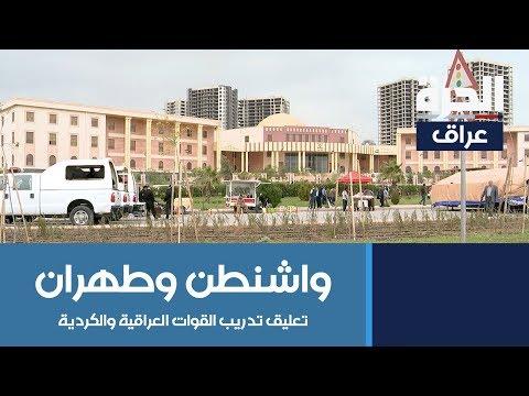 شاهد بالفيديو.. الولايات المتحدة تعلق تدريب القوات العراقية والكردية في مناطق الإقليم