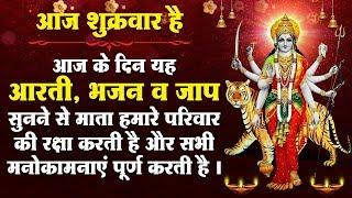 दुर्गा माता की आरती, भजन व जाप