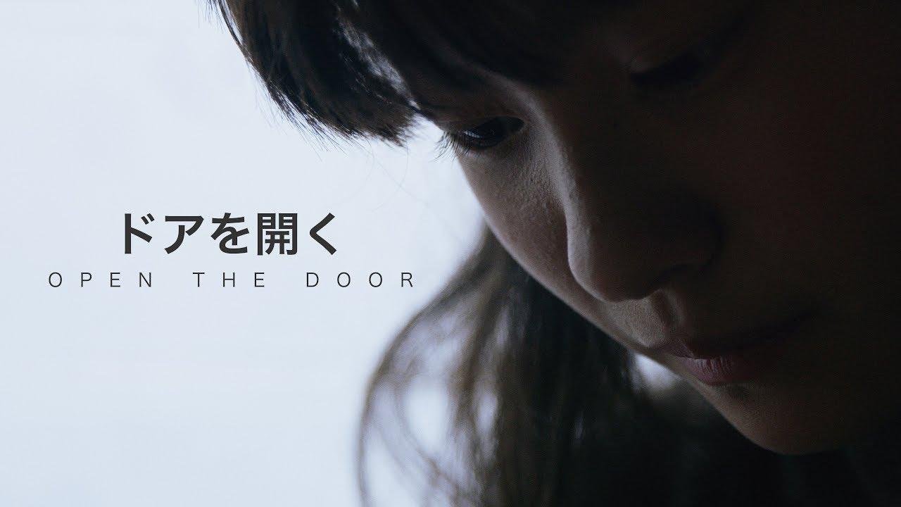 ドアを開く