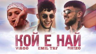 EMIL TRF, V:RGO, SHIZO - Кой Е Най 🔥 (Official Video)