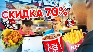 КАССИР В ШОКЕ!!!! СЕКРЕТНЫЙ КУПОН KFC. Лайфхак как бесплатно поесть в КФС / Gerasev