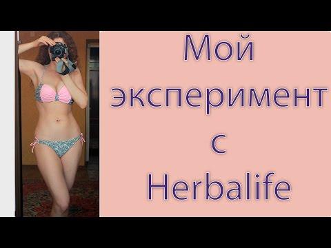 Похудение с Herbalife / Гербалайф.