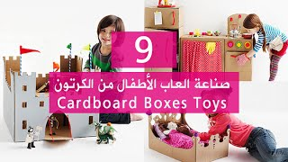 EASY CARDBOARD CRAFTS   صناعة العاب اطفال من الكرتون