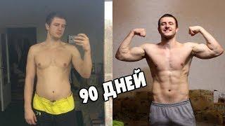 Трансформация тела за 90 дней. До и После. Transformation 90 days.