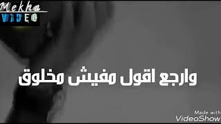 تامر حسني - حالات واتس اب حزينه ???? جديده  2018