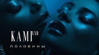 KAMI XXO - Половины (Премьера трека, 2019)