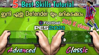 Pes 2021 Mobile | 5 Best Skills Tutorial in Advanced & Classic controls | Pes malayalam