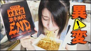 ペヤング激辛MAXEND食べたら体に異変が・・・