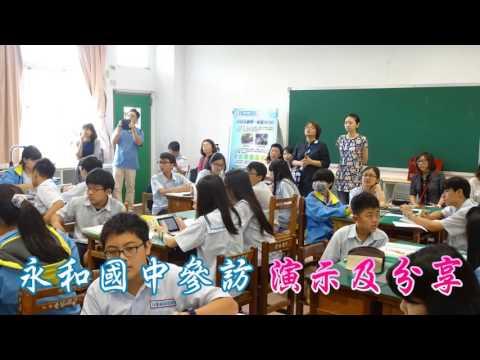 新北市_崇林國中_蕭婉玲_教學影片