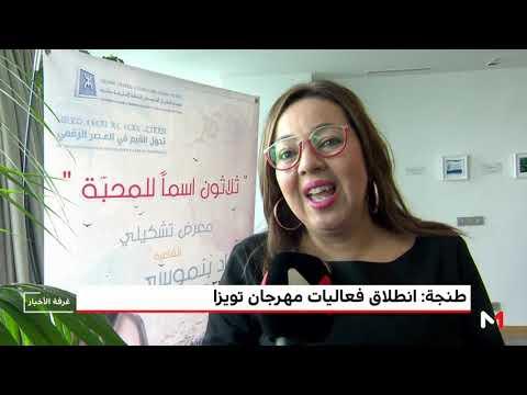 العرب اليوم - شاهد: انطلاق فعاليات الدورة 15 لمهرجان
