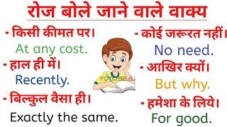 Daily Use English Sentences   Spoken English   English Speaking Practice   इंगलिश बोलना कैसे सीखे  