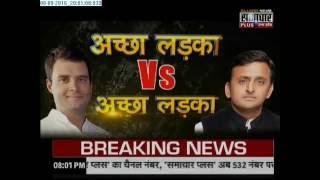 Big Bulletin UP 1  Akhilesh Yadav VS Rahul Gandhi Good Boy VS Good Boy