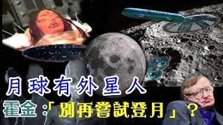 挑戰新聞軍事精華版--「別再嘗試登月」!物理學家霍金警告 月球背面都是外星人?