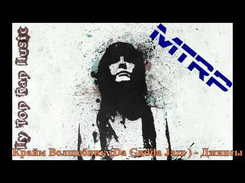 Крайм Волшебник (Da Gudda Jazz) - Джинсы [MTRP]