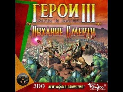 Скачать игру герои меча и магии 3 wog через торрент на русском