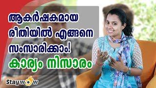 ആകർഷകമായ രീതിയിൽ എങ്ങനെ സംസാരിക്കാം | Stay Wow Malayalam Motivation