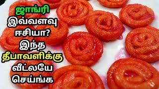 Jangiri Recipe In Tamil   Imarti   ஜாங்கிரி   How To Make Jangiri   Indian Recipes   Diwali Sweet