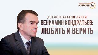 Вениамин Кондратьев: Любить и верить