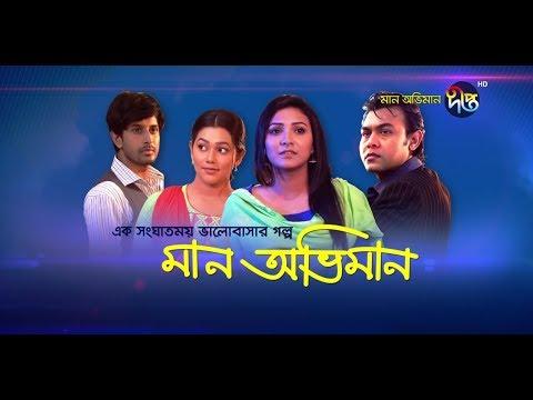মান অভিমান   Maan Obhiman    313  Full Episode, 21 Jan 2020   Bangla Natok 2020