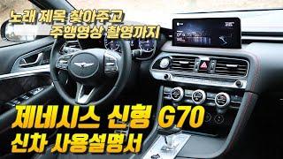 [글로벌오토뉴스] [사용설명서] 노래 제목 찾아주고, 주행영상 촬영까지~ 제네시스 신형 G70, 인포테인먼트 & 편의기능 꼼꼼히 살펴보기