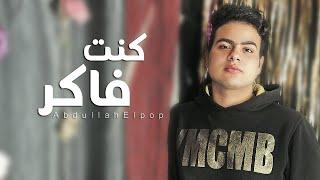 Abdullah Elpop - Kont Faker عبدالله البوب - كنت فاكر تحميل MP3