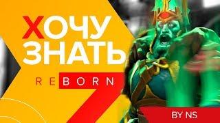 Хочу Знать: Reborn #4. Wraith King без работяг