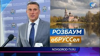 Александр Розбаум стал главой Старорусского района