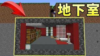 【マインクラフト】侵入不可の隠れ地下室を紹介!!