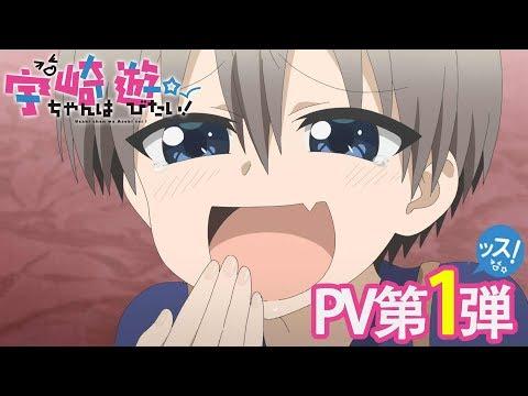 《宇崎醬想要玩耍!》喜劇動畫 PV