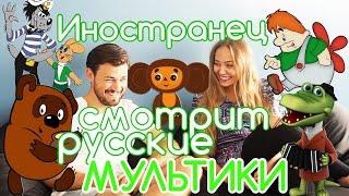 ИНОСТРАНЕЦ СМОТРИТ РУССКИЕ МУЛЬТИКИ