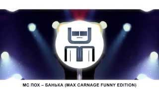 МС Пох – Банька (Max Carnage funny edition)