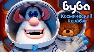 Буба - Космический Корабль 🎁 46 серия от KEDOO мультфильмы для детей