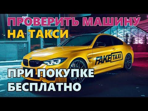 Как проверить машину на такси. Проверить лицензию такси по номеру. Проверка разрешения такси.
