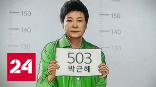 В наручниках и с фирменной прической: экс-президент Южной Кореи отвергла обвинения