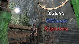 SKYRIM (мод): - Башня Тёмной Королевы -