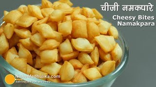 Cheese Namakpara | चीज नमकपारे । Cheeselings recipe | Tea Time Snacks
