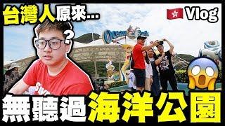 【Vlog】台灣人原來無聽過『海洋公園』?