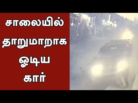 சாலையில் தாறுமாறாக ஓடிய கார் விபத்தில் சிக்கிய காட்சி பதிவு | CCTV Footage of car accident